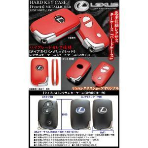 タイプ24 レクサスLS/GS/IS/RX/HS/CT/スマートキー キーケース/メタリックレッド&メッキコンビ/ハードケース