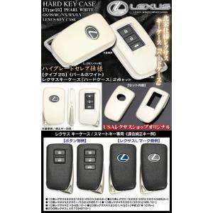 LEXUS タイプ25/レクサス スマートキー キーケース/パールホワイト&メッキハードケース/GS/IS/NX/RC/RC F/RX/LX/F-SPORT