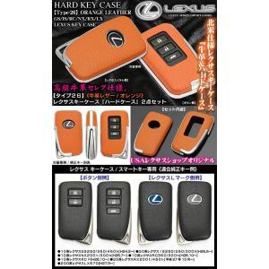 LEXUS タイプ26/レクサス スマートキー キーケース/牛革オレンジ&メッキハードケース/GS/IS/NX/RC/RX/LX/F-SPORT
