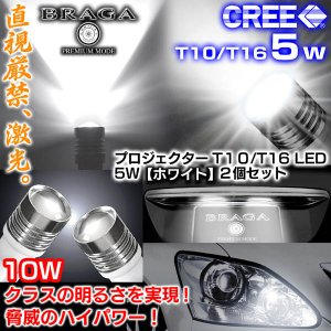T10/5W スバル車/CREE製LEDプロジェクターバルブ/ホワイト・白/10Wクラスの光を実現/2個 ブラガ