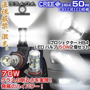 【HB4/50W】ホワイト/CREE社製LEDプロジェクターバルブ/6000K・70Wクラスの光を実...