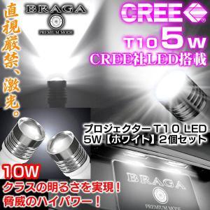 T10/5W バイク/二輪/原付車・ナンバー灯/CREE製LEDプロジェクターバルブ/ホワイト・白/10Wクラスの光を実現/2個 ブラガ