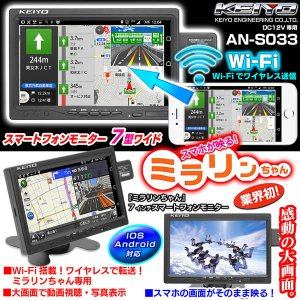 三菱車/ナビアプリに最適/スマホ画面が大画面に/WiFiワイヤレスAN-S033ミラリンちゃん7イン...