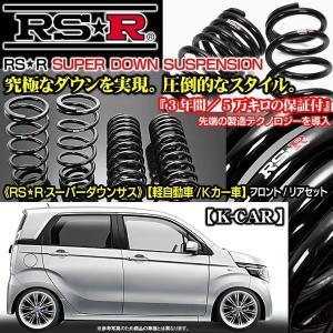 スーパーダウンサス/B21Wデイズ 660NA・4WD/H2...
