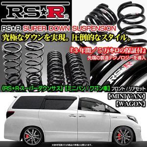 スーパーダウンサス/25ヴェルファイア 3500NA・4WD/H20.5〜23.10/RSR1台分・...