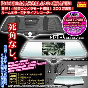 ダイハツ車/最新360度カメラ搭載ルームミラー型ドライブレコ...