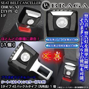 トヨタ車汎用品/タイプ4 バックル式 シートベルトキャンセラー/1個セット/ブラックラメ