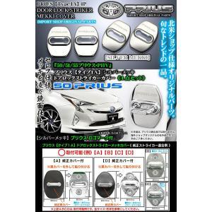 タイプ1A/52系プリウスPHV/シルバーメッキ/PRIUSロゴマーク付4点/ドアロック ストライカー メッキカバー/ブラガ