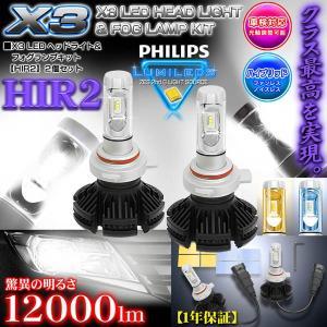 《車検対応》【HIR2(9012)】X3 12000LMフィリップス製LEDヘッドライト&フ...