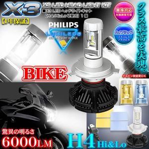 H4 Hi/Lo切換式 バイク専用X3 PHILIPS 6000ルーメンLEDヘッドライトキット25W/6500K車検対応1個/1年保証