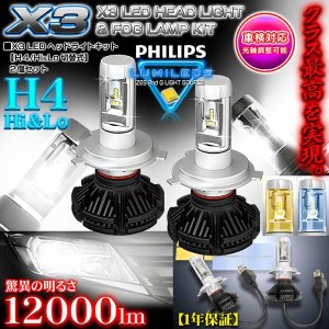 ベンツ/輸入車/X3 PHILIPS 12000ルーメン/LEDヘッドライトキット H4 Hi/Lo切換式50W/6500K車検対応2個セット