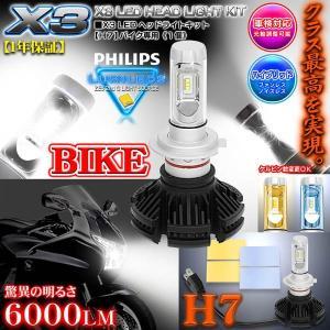 《車検対応 》【H7】バイク用 X3 6000LMフィリップス製LEDヘッドライトキット25W/65...
