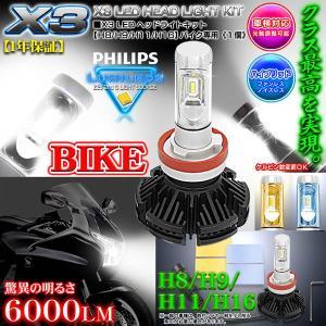 《車検対応 》【H8/H9/H11/H16】バイク用 X3 6000LMフィリップス製LEDヘッドラ...