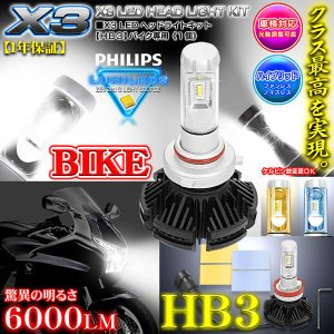 《車検対応 》【HB3】バイク用 X3 6000LMフィリップス製LEDヘッドライトキット25W/6...