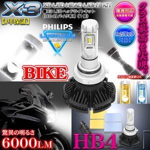 《車検対応 》【HB4】バイク専用 X3 6000LMフィリップス製LEDヘッドライトキット25W/...