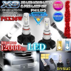 《車検対応》【PSX26W】X3 12000LMフィリップス製LEDヘッドライト&フォグラン...