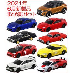 トミカ 2021年 6月新製品 まとめ買いセット【 9種類 】|carhobby