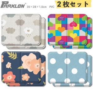Parklon やわらかミニマット 2枚セット 35cm×28cm×1.0cm 防水 折り畳み クッ...