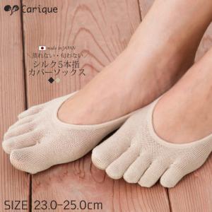 カバーソックス 五本指 シルク  靴下  5本指 冷え取り フットカバー レディース 夏用 女性用 ...