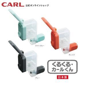 くるくる・カールくん CPS-80|carl-onlineshop