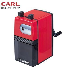 【アウトレット品】鉛筆削り ハイカール レッド CH-203-R カール事務器 【公式】|carl-onlineshop