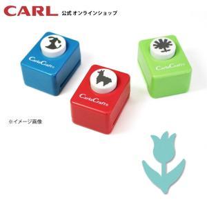 【アウトレット品】スモールサイズクラフトパンチ CP-1 チューリップ|carl-onlineshop