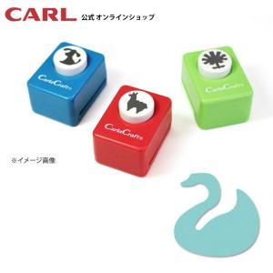 【アウトレット品】スモールサイズクラフトパンチ CP-1 スワン|carl-onlineshop