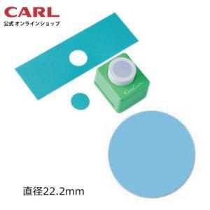 ミドルサイズクラフトパンチ 7/8 サークル CP-2 カール事務器 【公式】|carl-onlineshop