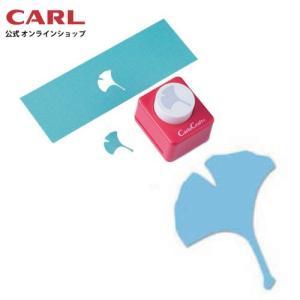 ミドルサイズクラフトパンチ イチョウ CP-2 カール事務器 【公式】|carl-onlineshop