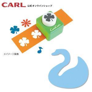 【アウトレット品】ミドルサイズクラフトパンチ CP-2 スワン|carl-onlineshop