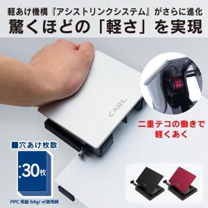【アウトレット品】ミスターパンチ MRP-30 カール事務器 【公式】|carl-onlineshop|03