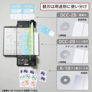 ディスクカッター・スリム(フッ素コート刃) DC-F5100|carl-onlineshop|06