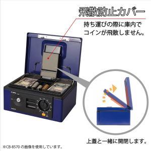 キャッシュボックス A5サイズ CB-8570 カール事務器 【公式】|carl-onlineshop|04