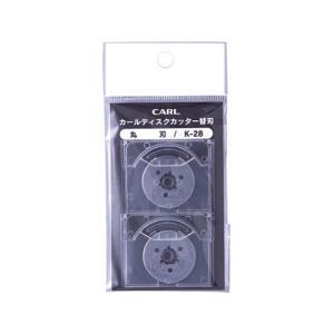 ディスクカッター替刃(丸刃) K-28|carl-onlineshop|02