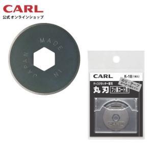 ディスクカッター替刃 (フッ素コート刃) K-18|carl-onlineshop