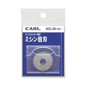 ディスクカッター替刃(ミシン目刃) DCC-29 1枚入 [K-29後継機種]|carl-onlineshop|02
