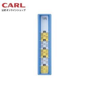 差し替えコインボックス(1円用) MR-1 カール事務器 【公式】|carl-onlineshop