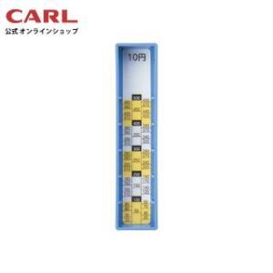 差し替えコインボックス(10円用) MR-10 カール事務器 【公式】|carl-onlineshop