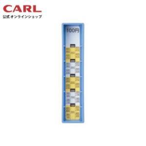 差し替えコインボックス(100円用) MR-100 カール事務器 【公式】|carl-onlineshop