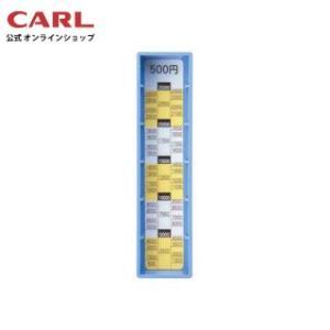 差し替えコインボックス(500円用) MR-500 カール事務器 【公式】|carl-onlineshop