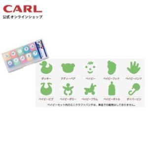 ベイビーセット CN12-D|carl-onlineshop
