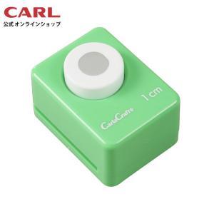 スモールサイズクラフトパンチ サークル(1.0cm) CN16A10 カール事務器 【公式】|carl-onlineshop