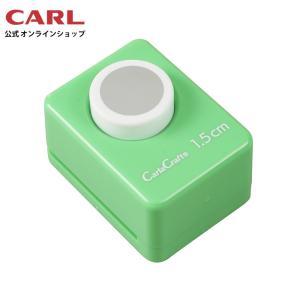 スモールサイズクラフトパンチ サークル(1.5cm) CN16A15 カール事務器 【公式】|carl-onlineshop
