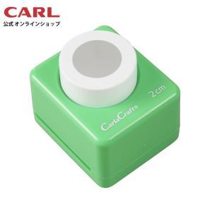 ミドルサイズクラフトパンチ サークル(2.0cm) CN25A20 カール事務器 【公式】|carl-onlineshop