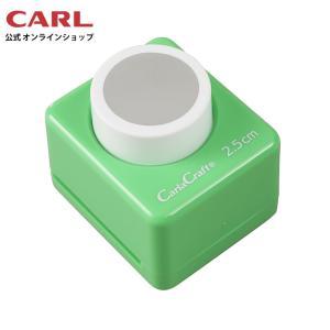 ミドルサイズクラフトパンチ サークル(2.5cm) CN25A25 カール事務器 【公式】|carl-onlineshop