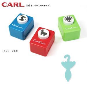 【アウトレット品】スモールサイズクラフトパンチ CP-1N パラソル carl-onlineshop