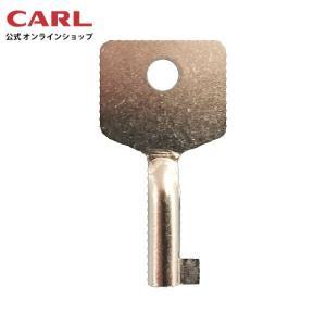 スペアキー KY01(2本入り) カール事務器 【公式】|carl-onlineshop