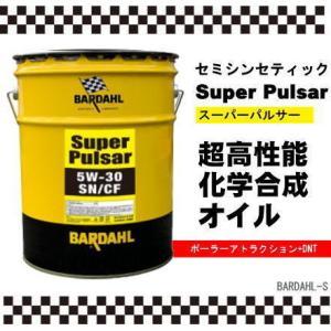 バーダル スーパーパルサー SN/CF 5W-30 20リットル 正規品 BARDAHL
