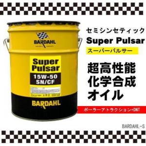 バーダル スーパーパルサー SN/CF 15W-50 20リットル 正規品 BARDAHL