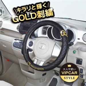 KT488 ハローキティ ハンドルカバーBK セイワ カー用品 SEIWA carlife